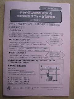 耐震リフォーム支援事業.JPG