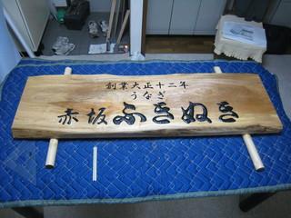 赤坂ふきぬき看板 015.jpg